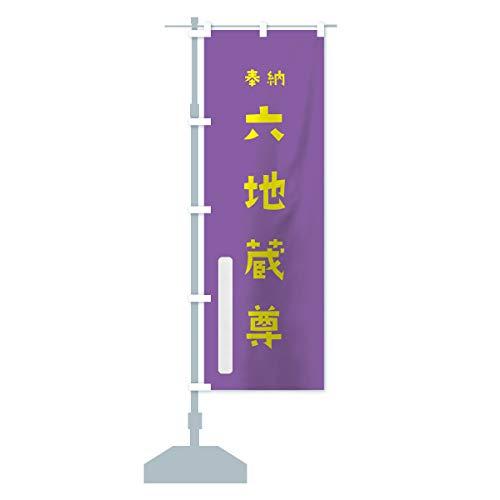 六地蔵尊 のぼり旗 サイズ選べます(ショート60x150cm 左チチ)