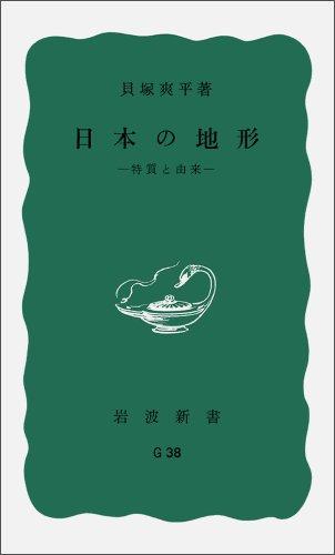 日本の地形――特質と由来 (岩波新書)
