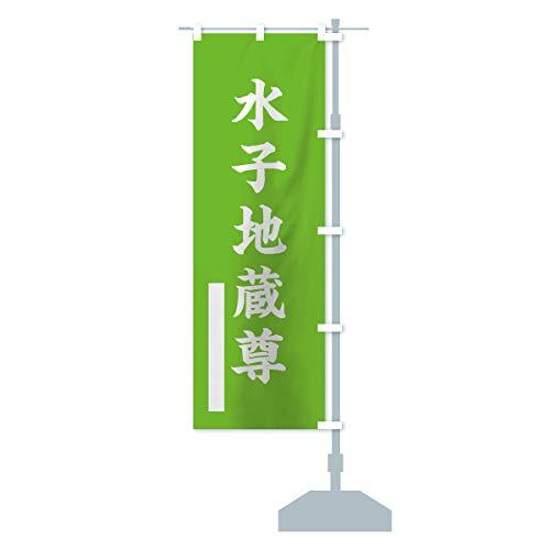 水子地蔵尊 のぼり旗 サイズ選べます(コンパクト45x150cm 右チチ)