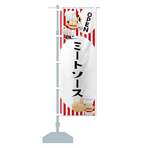 ミートソース のぼり旗 サイズ選べます(スリム45x180cm 左チチ)