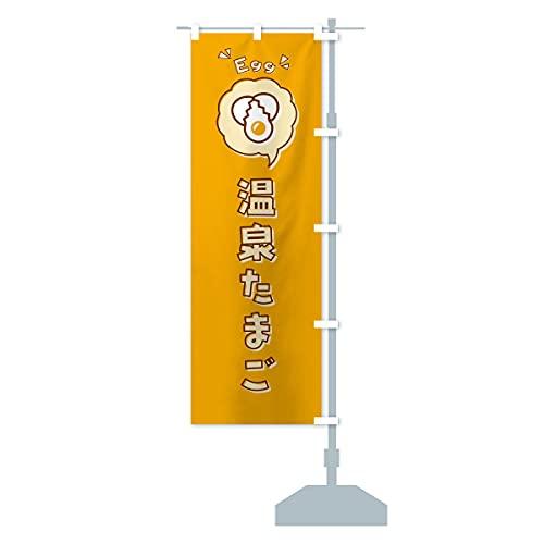 温泉たまご・玉子・卵・ロゴ・イラスト・アイコン・吹き出し のぼり旗 サイズ選べます(ハーフ30x90cm 右チチ)