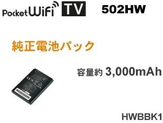 Y!mobile ワイモバイル Pocket WiFi 502HW 対応 純正電池パック HWBBK1
