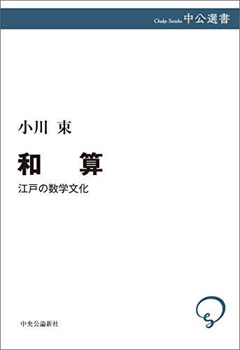和算 江戸の数学文化 (中公選書)