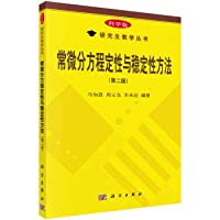 ODE qualitative and stability methods (Second Edition)(Chinese Edition)