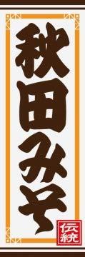 のぼり旗スタジオ のぼり旗 秋田味噌005 通常サイズ H1800mm×W600mm