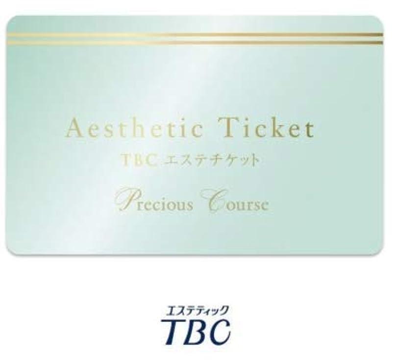 ハウジングスポンサー会員TBC エステ チケット【公式】 プレシャスコース1回分