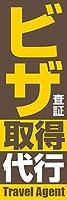 のぼり旗スタジオ のぼり旗 ビザ取得代行002 通常サイズ H1800mm×W600mm
