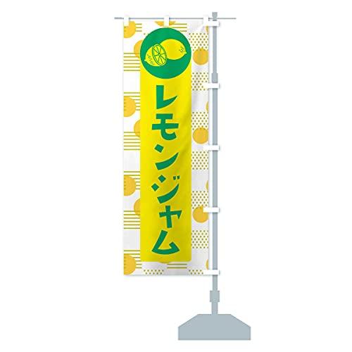 レモンジャム のぼり旗 サイズ選べます(ショート60x150cm 右チチ)