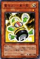 【遊戯王シングルカード】 《エキスパート・エディション4》 電池メン-単一型 ノーマル ee04-jp210