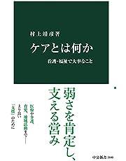 ケアとは何か 看護・福祉で大事なこと (中公新書)