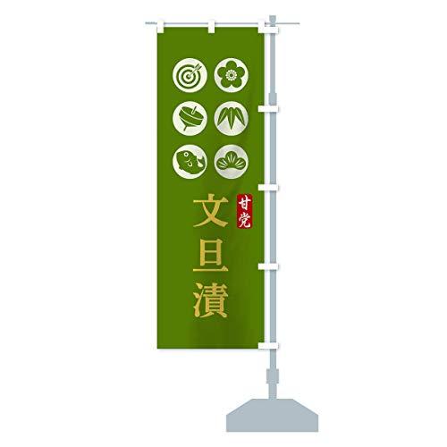 文旦漬 のぼり旗 サイズ選べます(ハーフ30x90cm 右チチ)