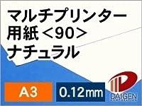紙通販ダイゲン マルチプリンター用紙ナチュラル <90> /A3/500枚 021122