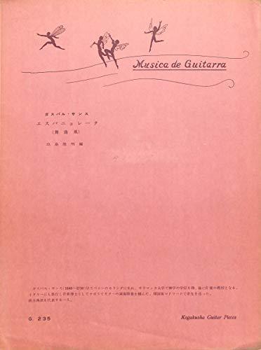 [ギターピース]エスパニョレータ (舞曲風) 作曲:ガスパル・サンス 編曲:玖島隆明