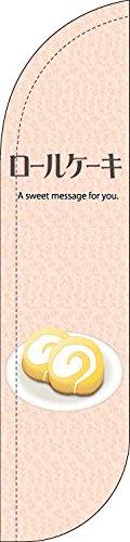 のぼり旗 ロールケーキ アーチ・バナー(TAB727)