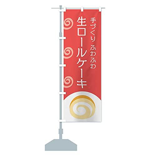 生ロールケーキ のぼり旗 サイズ選べます(スリム45x180cm 左チチ)