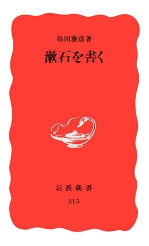 漱石を書く (岩波新書)