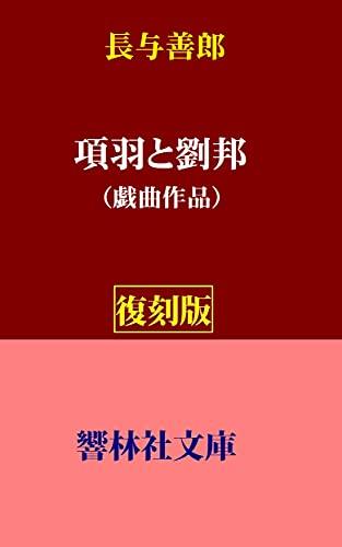 【復刻版】長与善郎「項羽と劉邦」(戯曲作品) (響林社文庫)