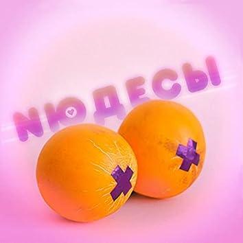 Нюдесы