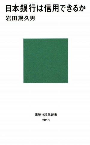 日本銀行は信用できるか (講談社現代新書)の詳細を見る