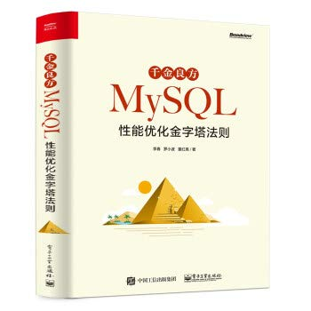 Daughter recipe --MySQL performance optimization pyramid law(Chinese Edition)