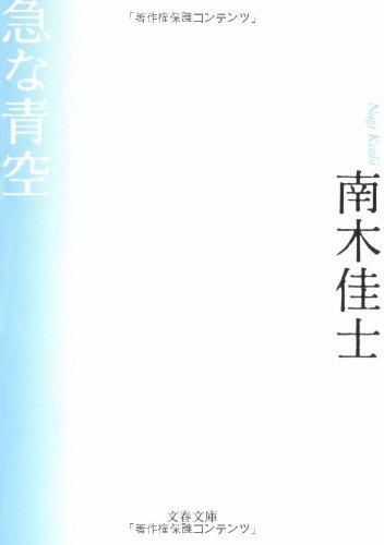 急な青空 (文春文庫)