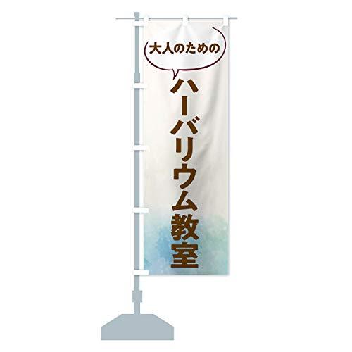 ハーバリウム教室 のぼり旗 サイズ選べます(ショート60x150cm 左チチ)