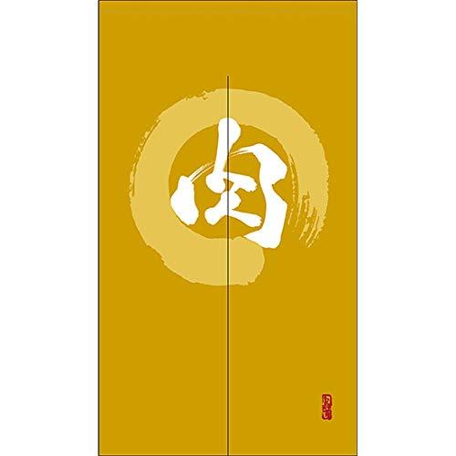 のれん 暖簾 肉 漢字 円相図に筆文字 手書き からし色 TNR-0176 (受注生産) [並行輸入品]