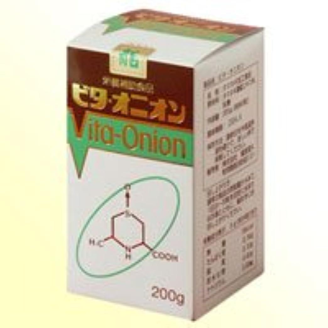 盗賊マスク提供ビタオニオン[大]【糖のコントロールが難しい方に! 北海道産F1タマネギの濃縮粒】