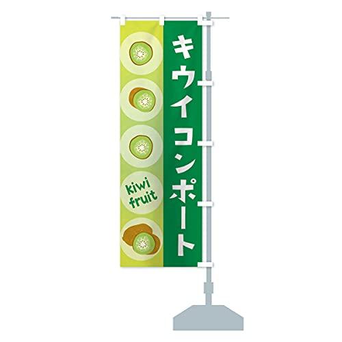 キウイコンポート・果物 のぼり旗 チチ選べます(レギュラー60x180cm 右チチ)