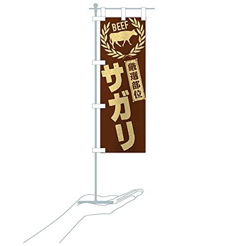 卓上ミニサガリ/牛肉・焼肉・部位・肉屋 のぼり旗 サイズ選べます(卓上ミニのぼり10x30cm 立て台付き)
