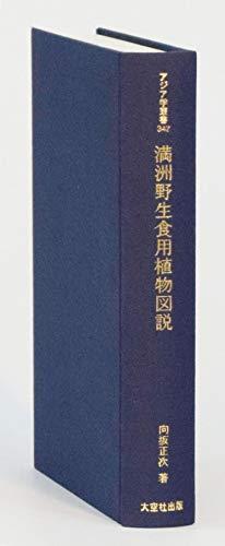満洲野生食用植物図説 (アジア学叢書 342)の詳細を見る