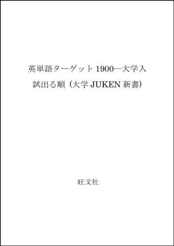 英単語ターゲット1900 (大学JUKEN新書)の詳細を見る