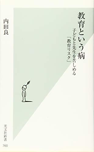 教育という病 子どもと先生を苦しめる「教育リスク」 (光文社新書)