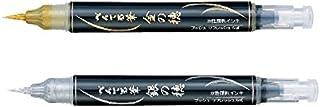 ぺんてる 筆ペン ぺんてる筆 (金の穂 銀の穂) 2本セット XGFH-X/Z