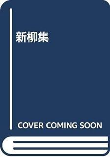 新柳集(澁澤龍彦 泉鏡花セレクション 3)