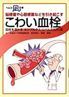 脳梗塞や心筋梗塞などを引き起こす・こわい血栓