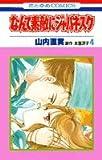 なんて素敵にジャパネスク (4) (花とゆめCOMICS)