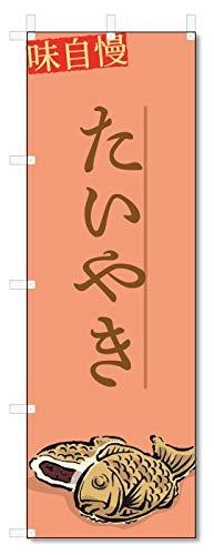 のぼり旗 たいやき (W600×H1800)たい焼き5-16462