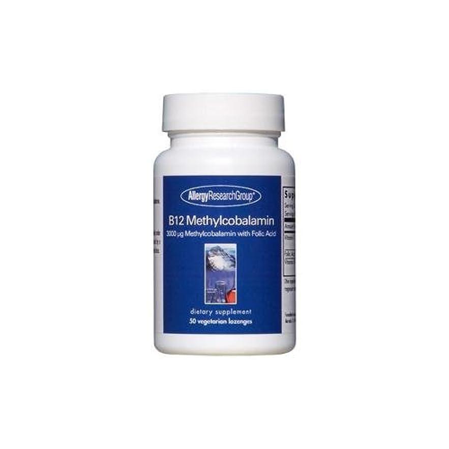 傘チャンバー印象ビタミンB12メチルコバラミン+葉酸 天然チェリーラズベリー味サプリメント 植物性50粒50日分【海外直送品】