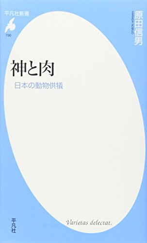 新書730神と肉 (平凡社新書)