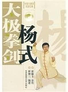 Yang Style Tai Chi Sword: The Chinese Tai Chi Chuan classics(Chinese Edition)