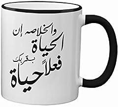 كوب قهوة سيراميك، الحياة بقربك فعلا حياة، ابيض