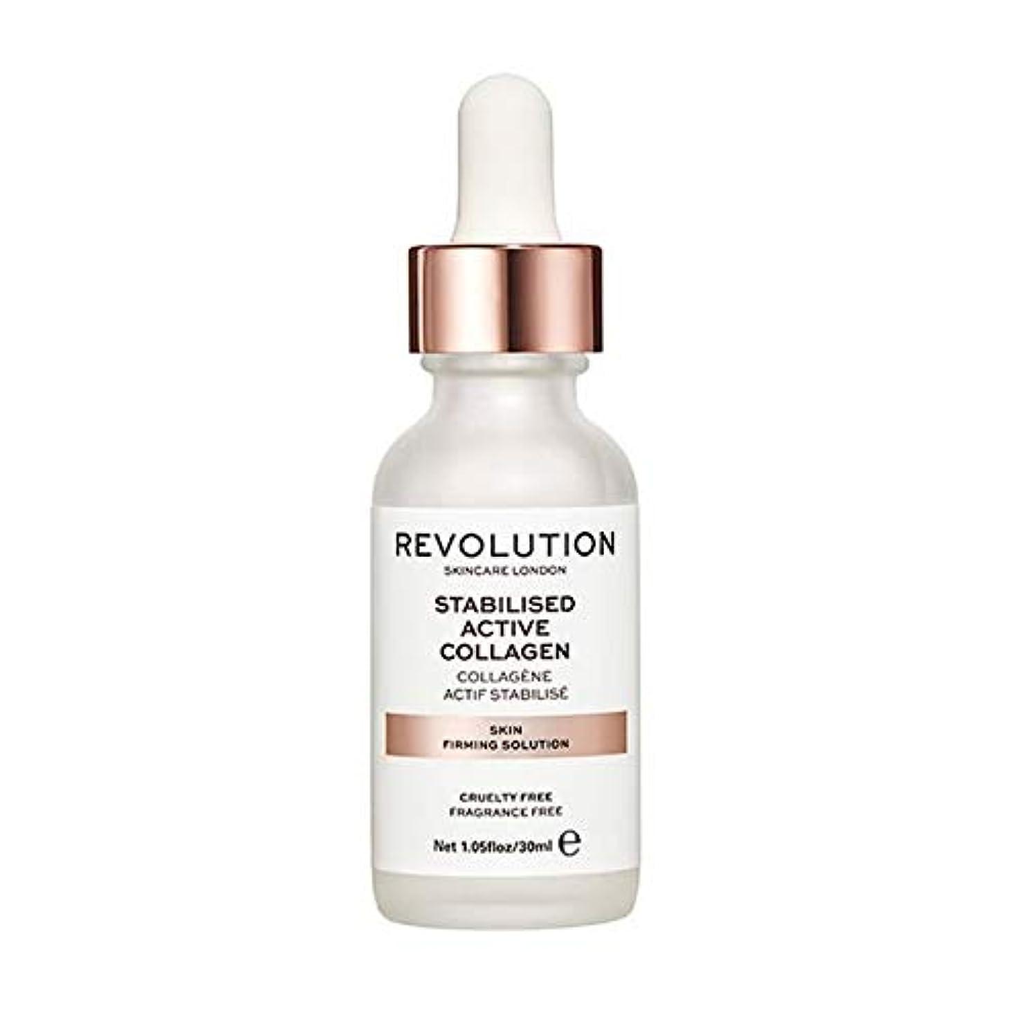 大騒ぎプラカードほとんどない[Revolution ] 革命スキンケア肌の引き締めソリューション - Revolution Skincare Skin Firming Solution [並行輸入品]