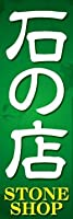 のぼり旗スタジオ のぼり旗 石の店003 通常サイズ H1800mm×W600mm