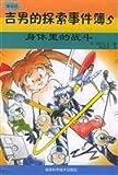 body combat (comics) to explore Chronicles Yoshio (Yoshio exploration Chronicles)(Chinese Edition)