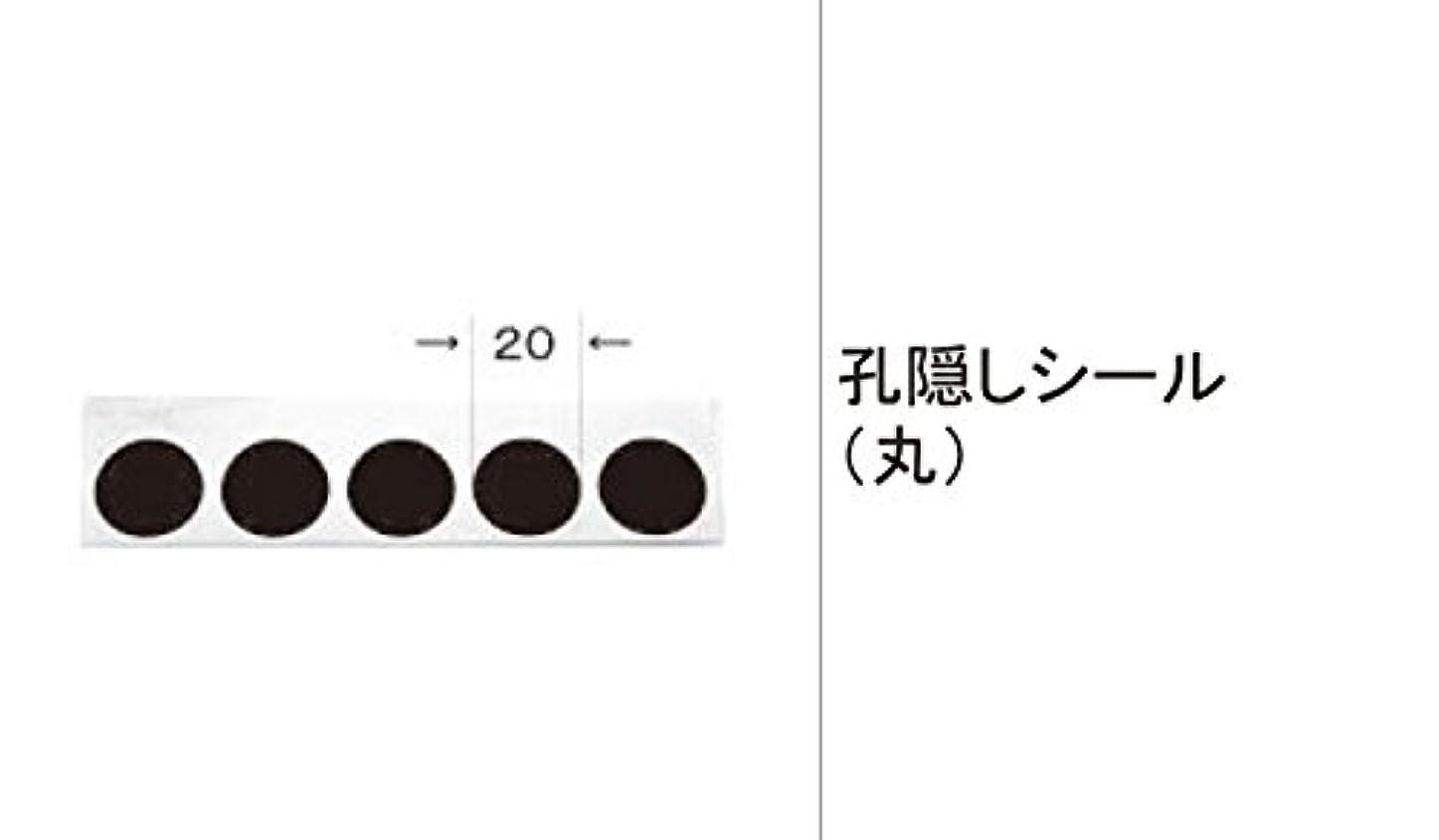 悪意のある敵対的シャンプーLIXIL部品 TOEXブランド部品 補修材 補修塗料:孔隠しシール(丸)[SSS921956] ブラック[SSS922312]