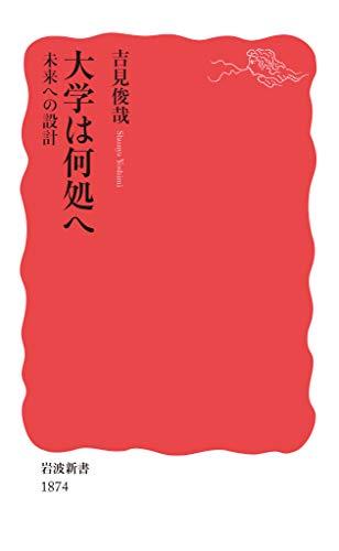 大学は何処へ 未来への設計 (岩波新書 新赤版 1874)