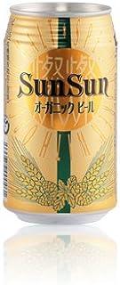 サンサン オーガニックビール 350ml(24本入) ヤッホーブルーイング(長野県)