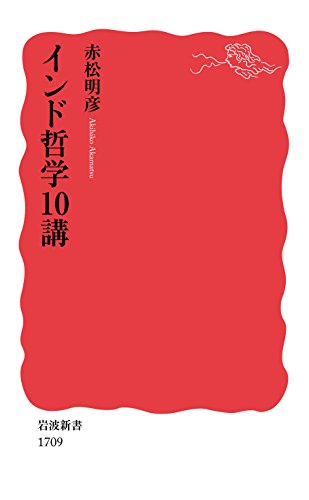 インド哲学10講 (岩波新書)