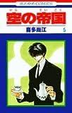 空の帝国 第5巻 (花とゆめCOMICS)